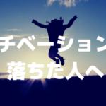 【記事量産】ブログ初心者がモチベーションを劇的に上げる全手法!