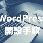 WordPressブログの始め方〜初心者が動画・画像付きで学べるインストール手順〜