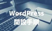 Wordpressブログの始め方〜初心者が1時間以内でできるインストール手順〜