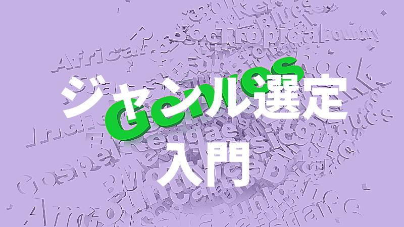 【収益別】ブログアフィリエイトのジャンル選定と記事戦略(月1万〜月30万)