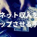 ネット収入を月10万円まで劇的アップさせる全手法