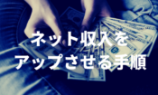 ネット収入をアップさせる方法を徹底解説!【月10万円までの道のり】
