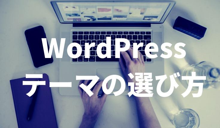 WordPressブログ初心者におすすめのテーマを厳選【SEO対策OK】