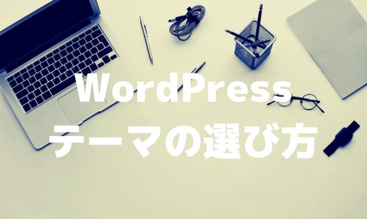 WordPressブログ超初心者におすすめのテーマ厳選【入れ方も解説】