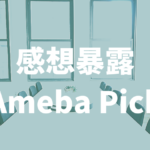 【感想暴露】Amebaブログアフィリエイト「Ameba Pick」で収入アップできるか?