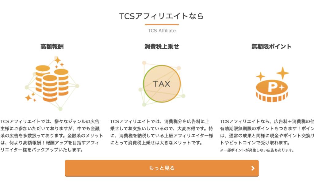 TCS-affiliate