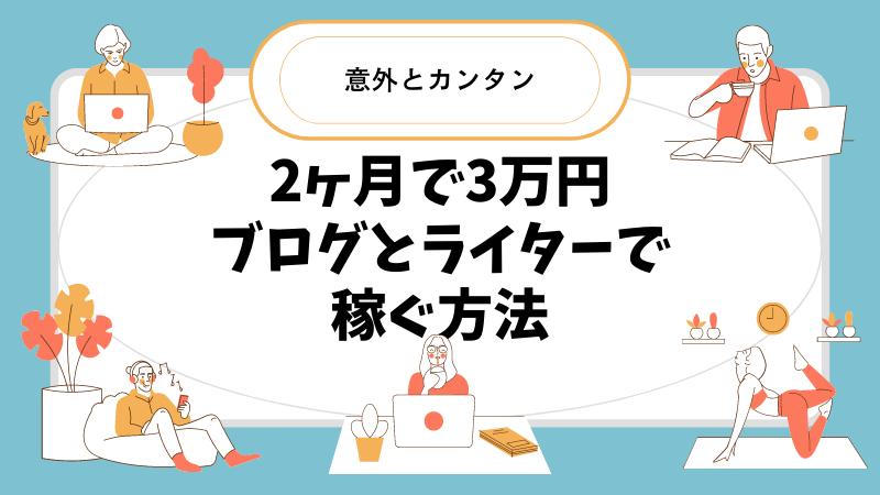 ブログとライターで副業初心者でも2ヶ月目に月3万円稼ぐ全手法