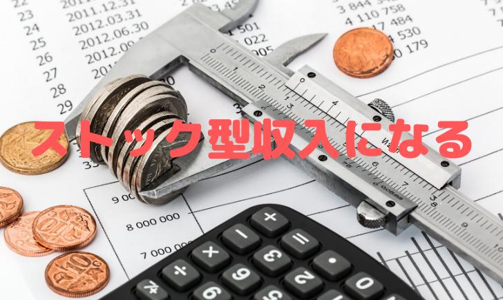 ブログを始めるメリット②:ストック型収入になる