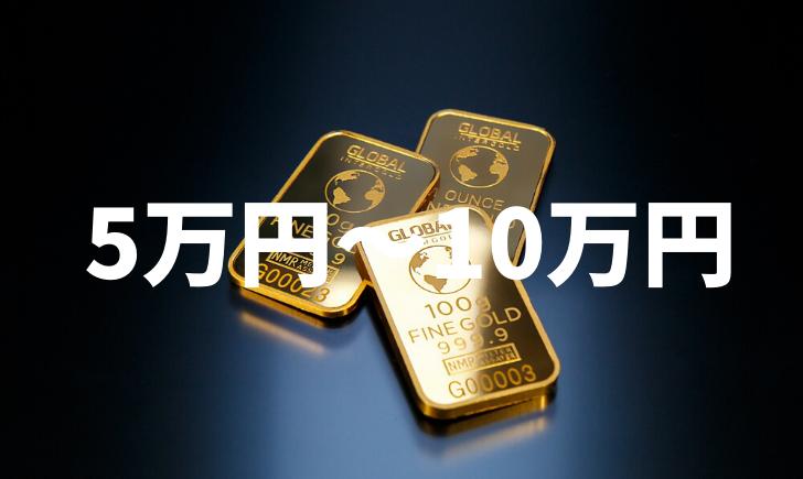 ネットで収入を得る方法〜月5万円→月10万円編〜