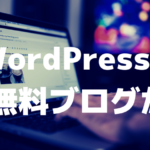 【天国と地獄】WordPressか無料ブログか?アフィリエイトなら答えは1つ!