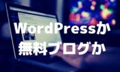 WordPressか無料ブログか?アフィリエイトなら答えは1つ【天国と地獄】