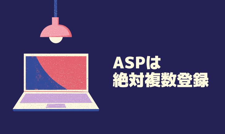 ASP複数登録は絶対に意地でもしないといけない理由