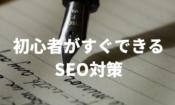 【完全初心者用】SEO対策を施したブログ記事7つの書き方!