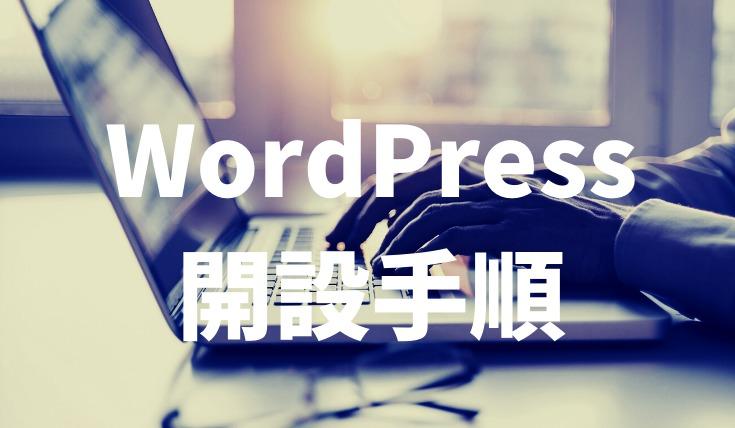 WordPressブログの始め方〜初心者が1時間でできるインストール手順〜【2020年】