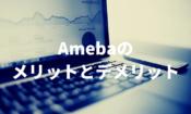 【収入・アクセス比較】Amebaブログを始めるメリットとデメリット