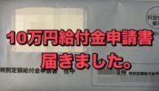 10万円特別定額給付金申請書届く!中身はどんな感じ?