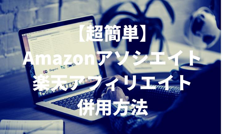 Amazonアソシエイトと楽天アフィリエイトを併用する超簡単なやり方を解説