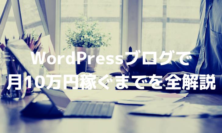 WordPressブログで月10万円の収益化を達成する道のりを全解説
