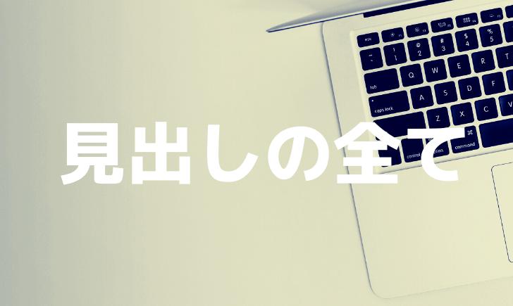 ワードプレスブログでの見出しの使い方・作り方【SEO効果あり】