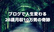 ブログで人生は必ず変わる!28歳月収10万コンビニバイトの奇跡!