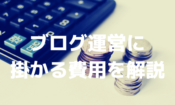 WordPressブログの開設費用は?初期費用と運営にかかる料金を解説