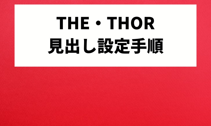 THE・THOR(ザ・トール)見出しのデザイン設定方法