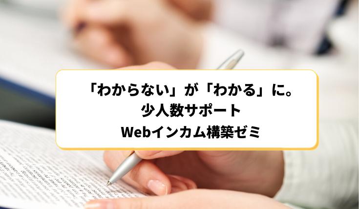 Webインカム構築ゼミは新たな人生の第一歩です!