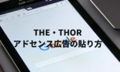【THE・THOR】3分以内で誰でもできるアドセンス広告の貼り方