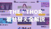THE・THORの着せ替え方法とおすすめデモサイト!