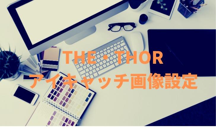 THE・THORのアイキャッチ画像サイズと設定方法!
