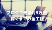 ブログでお金を稼ぐ方法〜最低月5万円以上稼ぐまでの全工程〜