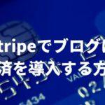 Stripeでブログにクレジット決済を導入する方法【Full Stripe】