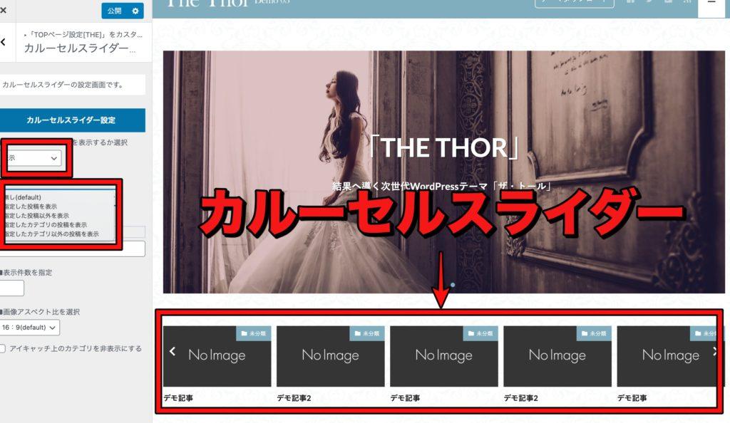 THETHOR