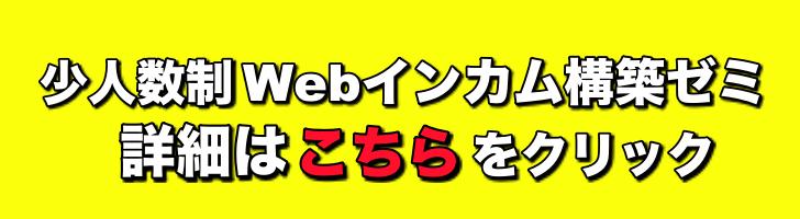 Webインカム構築ゼミ