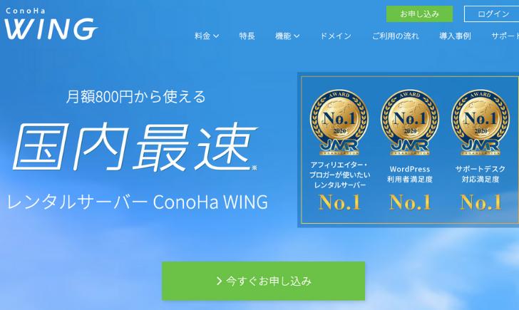 ConoHa WINGでブログの始める方法〜申し込みと設定を全解説〜
