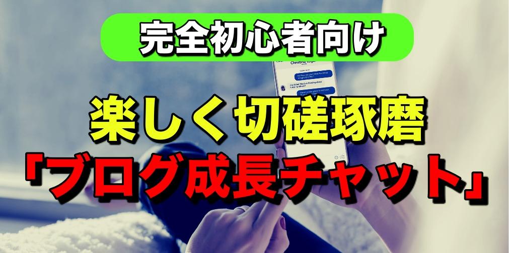 LINEオープンチャット「ブログ成長チャット(仮)」スタート!