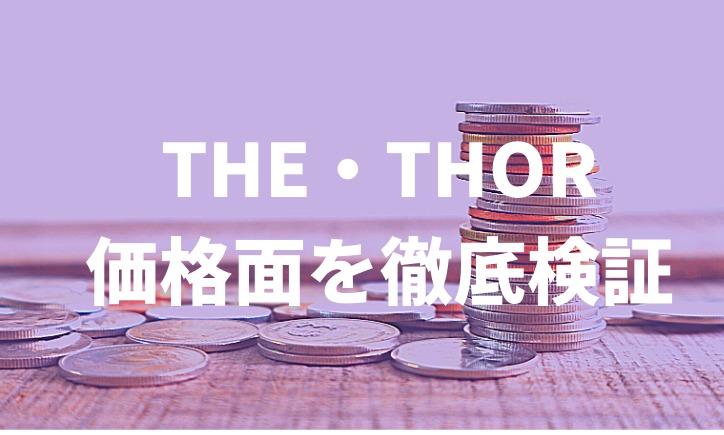 THE・THORの価格は高い?テーマの料金と性能をブログ歴3年が比較