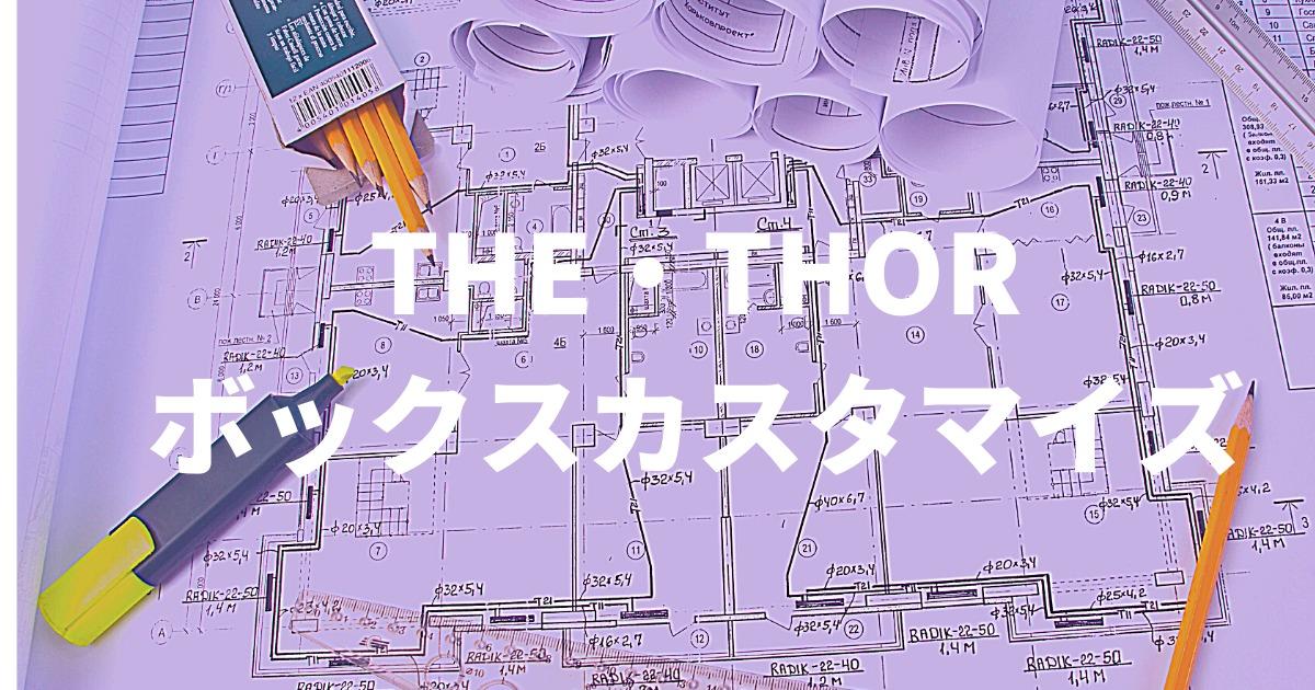 THE・THORボックスの使い方を10枚以上の画像付きで徹底解説!