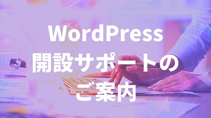 【無料で頼める】WordPressブログ開設らくらくサポート