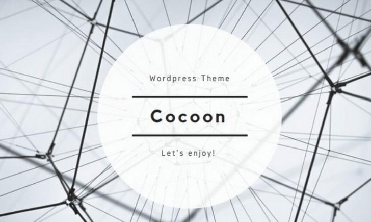 まとめ:Cocoonの使い方とカスタマイズ