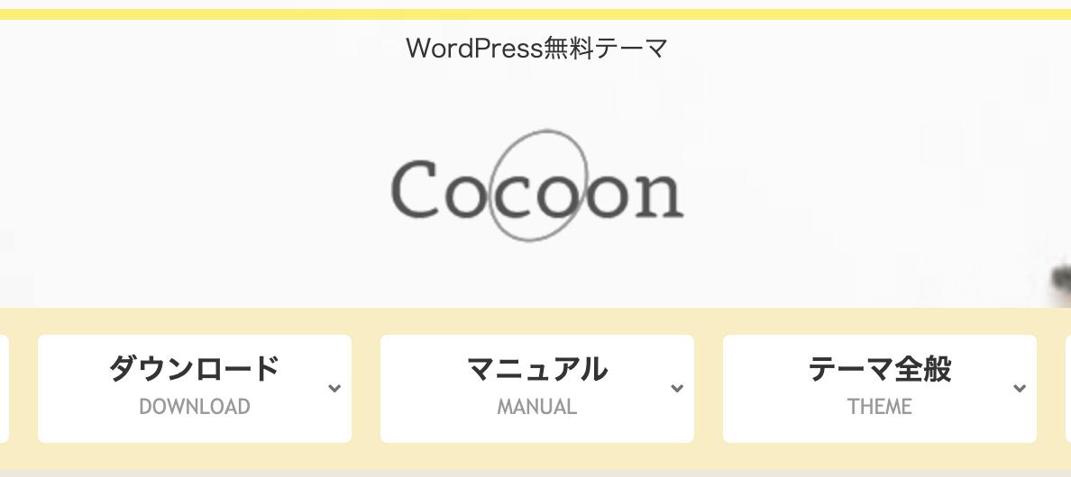 Cocoonの使い方・カスタマイズ手順と大前提