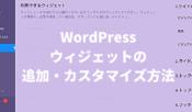 WordPressのウィジェット追加とカスタマイズ!使い方を詳細解説