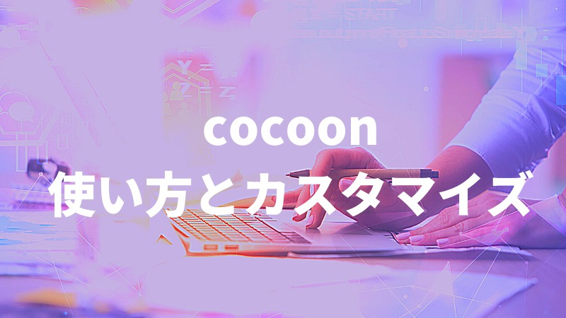 【初心者必見】Cocoonの使い方と初期カスタマイズ解説