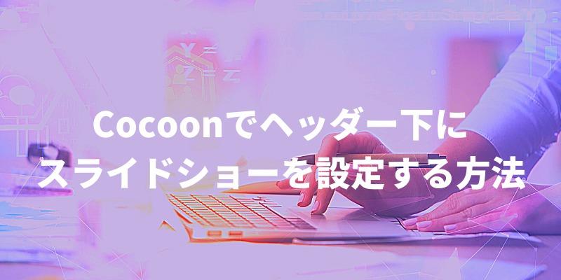 Cocoonでスライドショーをヘッダー下に導入する方法【トップページ】