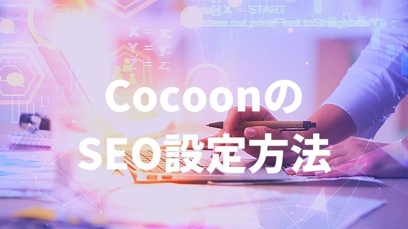 CocoonのSEO設定をたった10分で行う方法【記事設定と高速化】
