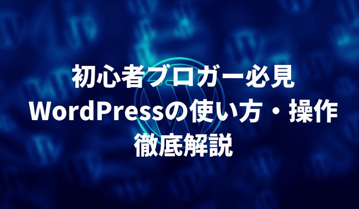 WordPressの使い方を初心者向けに全て解説【迷う必要なし】