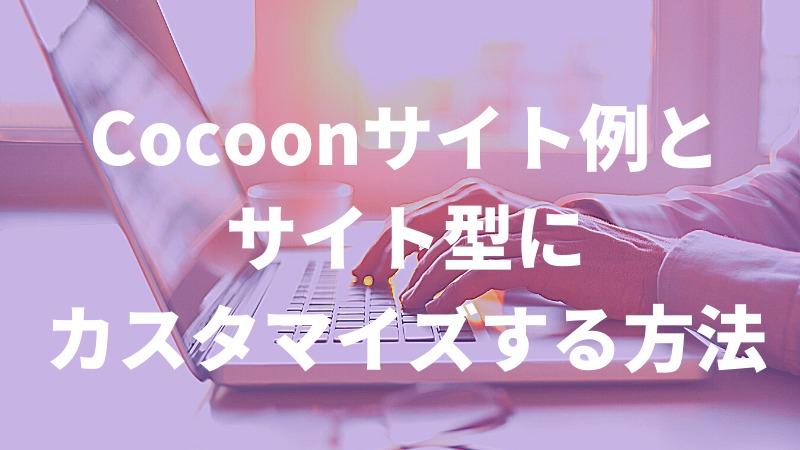 Cocoonサイト例公開!サイト型にカスタマイズする方法とデメリット