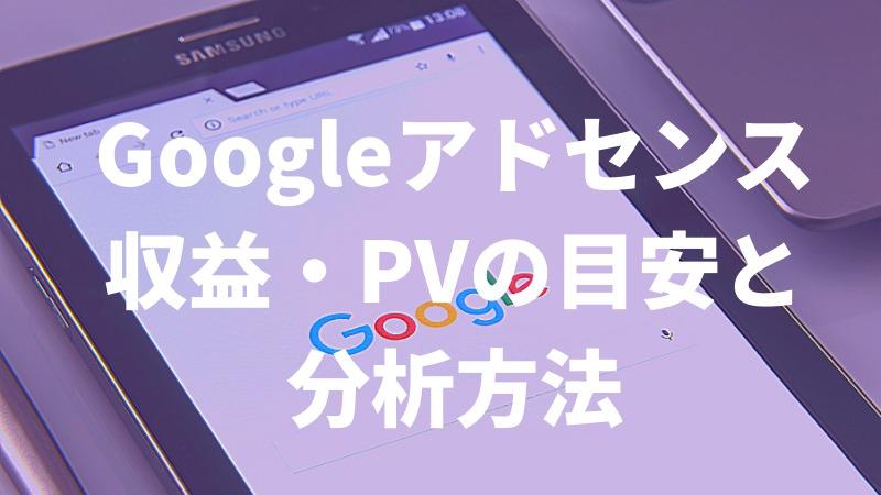 アドセンスの収益とPV数の目安と分析方法!1万PVでの収入は?