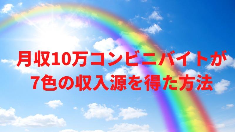 月収10万ファミマバイトが7色の収入源を手にした超具体的方法【誰でも可能】