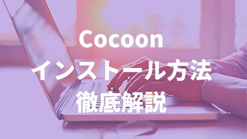 Cocoonのインストール方法を画像付きで徹底解説【欠点あり?】